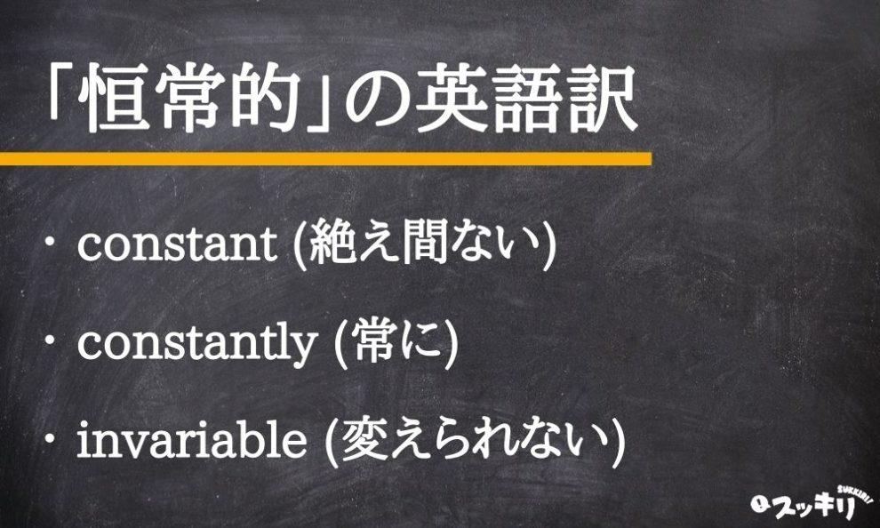 恒常的_意味_英語訳